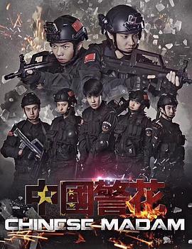 中国警花剧照