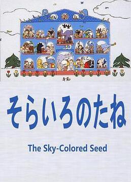 天空色的种子