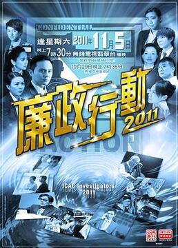 廉政行动2011剧照