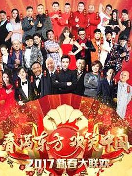 春满东方欢笑中国2017年东方卫视鸡年春节联欢晚会剧照