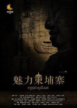 魅力柬埔寨剧照