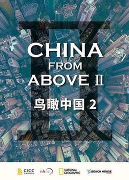鸟瞰中国第二季剧照