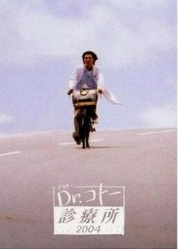 五岛医生诊疗所2004剧照