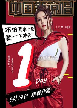 中国新说唱2019剧照