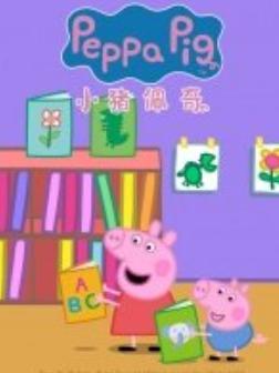 粉红猪小妹普通话版剧照