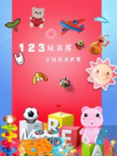 123玩具屋之玩具泥世界剧照