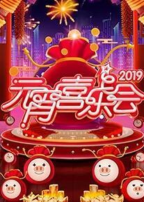 2019湖南卫视元宵喜乐会剧照