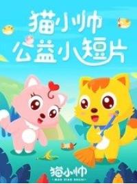 猫小帅公益小短片剧照