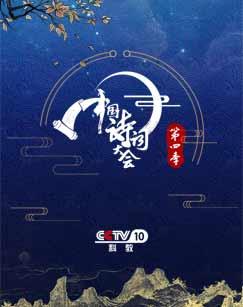 中国诗词大会第四季剧照