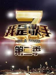 我是歌手第二季