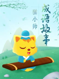 猫小帅成语故事剧照