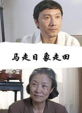 马走日象走田