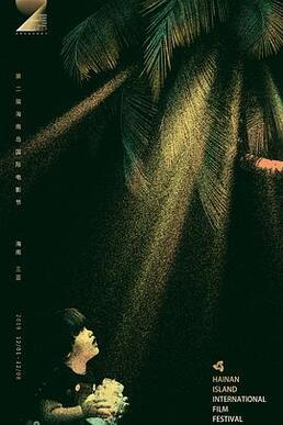 第二届海南岛国际电影节闭幕式暨颁奖典礼