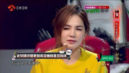 张韶涵范玮琪同台飙歌