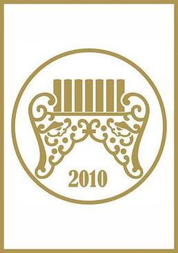 第21届台湾金曲奖颁奖典礼