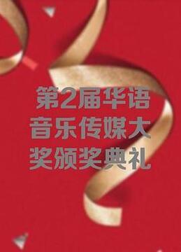 第2届华语音乐传媒大奖颁奖典礼