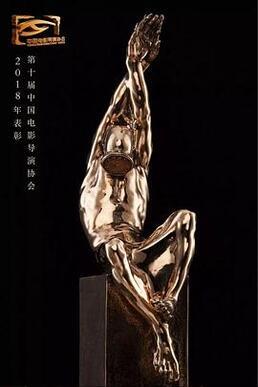 第十届中国电影导演协会年度表彰盛典
