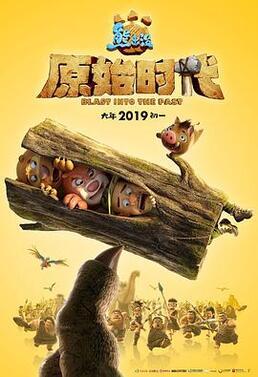 熊出没原始时代