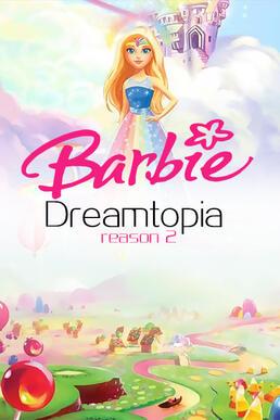 芭比之梦境奇遇记第二季