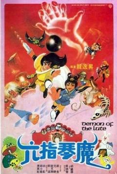 六指琴魔1983版