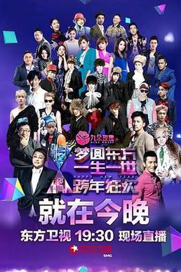 东方卫视2014跨年演唱会