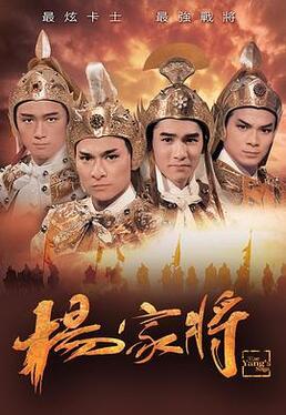 The Yangs' Saga