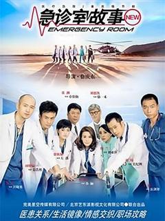 急诊室故事第一季