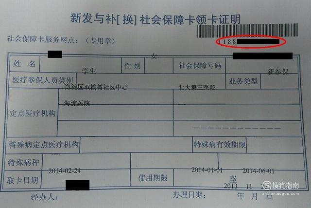 北京 如何申请社保卡换卡?