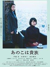 东京贵族女子