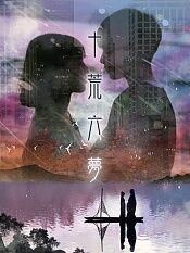 十荒六梦之初恋