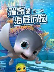 瑞奇的海底历险第二季