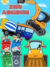 工程车儿童启蒙乐园
