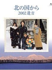 北国之恋:2002遗言