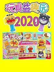 玩具益趣园2020