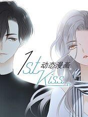 1stkiss动态漫画