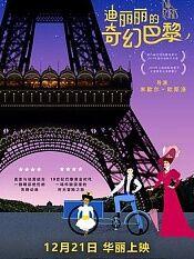 迪丽丽的奇幻巴黎