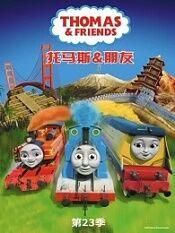 托马斯和他的朋友们第24季