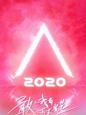 创造营2020