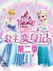 公主变身记第二季