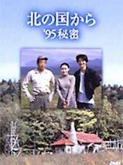 北国之恋:1995秘密