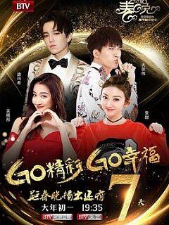 go精彩go幸福2018北京卫视春节联欢晚会