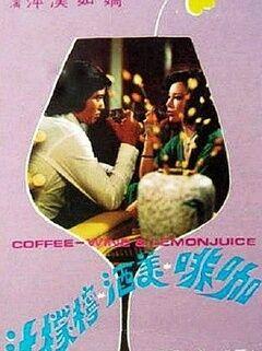 咖啡美酒柠檬汁