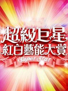 2012超级巨星红白艺能大赏