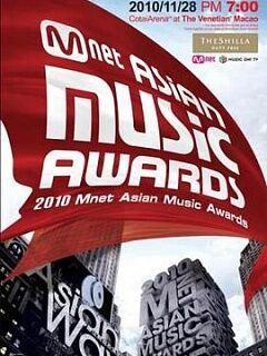 2010mnet亚洲音乐大奖
