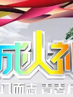 2013成人礼