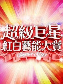 2011超级巨星红白艺能大赏