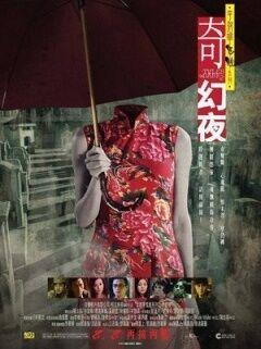 李碧华鬼魅系列:奇幻夜