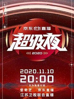 2020京东双十一超级夜