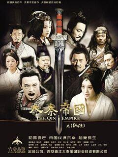 大秦帝国第二部